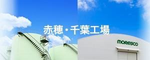 赤穂・千葉工場